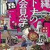 沖縄 オトナの社会見学 R18 単行本