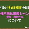 """【先天性門脈体循環シャント②~症状・診断方法~】~""""すきま時間""""の獣医学~"""
