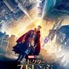 映画:ドクター・ストレンジ IMAX3D版 ネタバレ感想