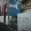 鎌田地区で増え続ける賃貸住宅