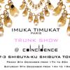 IMUKA TIMUKAT PARIS -TRUNK SHOW コインシデンス青山本店 2017年12月8日・9日-