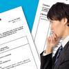 職務経歴書の形式について