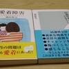 「こどもの日」にちなんで、本2冊を紹介する。