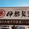 【JA糸島・伊都菜彩】地の生産者の底力。まー来てみぃ?