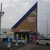日本最大級のアウトドアショップに行ってきた!! [AlpenOutdoors春日井店 (4/26オープン)]