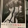 オッサンも楽しみました:ライブ「向井太一ONE MAN TOUR 2019-SAVAGE-」