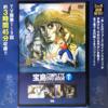 宝島 COMPLETE DVD BOOK VOL.1発売👑 さあ行こう、夢に見た島へと‼️
