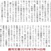 【週刊新潮】美智子皇后が佳代さんの居場所を知らない?などの不自然