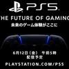 """【6月12日午前5時~】""""PS5 - THE FUTURE OF GAMING"""" 次世代機初のゲームプレイ紹介イベントをデジタルショウケースとして配信"""