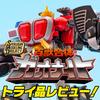 【10月24日(日)受注締切!】SMP [SHOKUGAN MODELING PROJECT]百獣合体 ガオナイト トライ品レビュー!