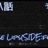 第八話 予告動画【4月下旬公開予定】『Loose Lips(SIDE:foggy)』