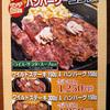 いきなりステーキ450gを毎週ランチで食べる層はゼロ!?