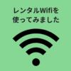 マイホームにネットを引くまでのつなぎとしてレンタルWifiを使ってみました。