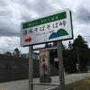 サクサク天ぷらとキジ蕎麦@清水そば そば峠
