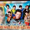 ダサカッコいい新曲で再ブレイク!DA PUMP(ダパンプ)が名古屋にやってくる
