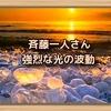 斉藤一人さん 強烈な光の波動
