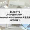 【レビュー】メイク崩れしない!The SessionのATB-UV+MASKを徹底解説!口コミは?