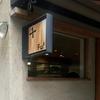 烏丸御池の超大人気のパン屋さん「Flip up!」でパンを買う!!