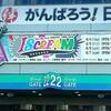 I SCREAM 東京公演(8/4)レポまとめ