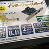 古いPCに簡単にUSB3.0=意外とイイ