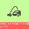 【2018年版】おすすめ紙パック式掃除機9選【軽量タイプ】