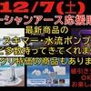 [ペットバルーン・大阪府・中古引き取り(回収)・中古買取・水槽】土曜日応援販売のお知らせです!