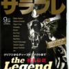 2007.09 サラブレ 2007年09月号 総力特集 the Legend ~競馬伝説~/M.キネーンがズバリ言う !! 前編