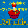 Retropieで遊ぼう! ~ゲームの途中セーブ/ロードの方法~
