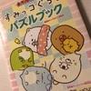 大阪府配布の図書カードの使い道