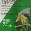 今週末は川越祭&枝豆収穫イベント!