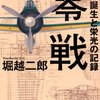 風立ちぬ回想編 「零戦 その誕生と栄光の記録」 堀越二郎