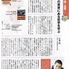 佐藤優さん(作家・元外務省主任分析官)がブックレビューで紹介してくださいました