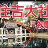 【大阪初詣】『住吉大社』は穴場なの?1月13日に遅めの初詣に行ってきた!