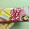センタン 桜もちもなか 食べてみました