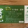 滋賀県の日本酒「松の司」きき酒会に参加しました!