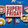 ソフトバンク スーパーフライデー 牛丼1杯無料のために吉野家が大混乱になってた件