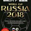 2018FIFAワールドカップ ロシア 第二戦 セネガルと引き分け!