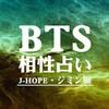 BTS相性占いその4☆J-hope・ジミン編