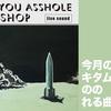 今月のキタムーンののれる曲|OGRE YOU ASSHOLE「見えないルール(LIVE)」