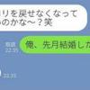 LINE風Youtube動画にハマる訳