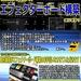 『エフェクターボード組み込みしてます!』編~スタッフ岩崎のちょっと気になる気まぐれminiブログ Vol.52