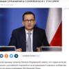 ロシアニュース:ポーランド首相「ロシアには接近することはない」
