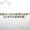【ブログ記事数】60記事到達!PV数/GoogleAdsense収益等の現実