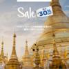 【キャンペーン情報】東南アジアのヒルトンでセール開催中