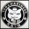 深谷かほるさんの「夜廻(まわ)り猫」にぐぐぐ、、 11月19日付朝日新聞より