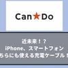 【近未来!?】iPhone、スマートフォンどちらにも使える充電ケーブル!?