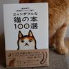 『ニャンダフルな猫の本100選』