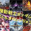 機動戦士ガンダム バトルオペレーション2 個人的な情報まとめ考察・攻略(9月に大型アプデ実装!)