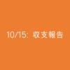 【10/15 収支報告】秋華賞の回顧と仮想通貨トレードの結果。