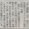 関根伸夫さん逝去